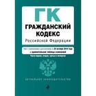 Гражданский кодекс Российской Федерации. Части 1-4. + сравнительная таблица изменений.