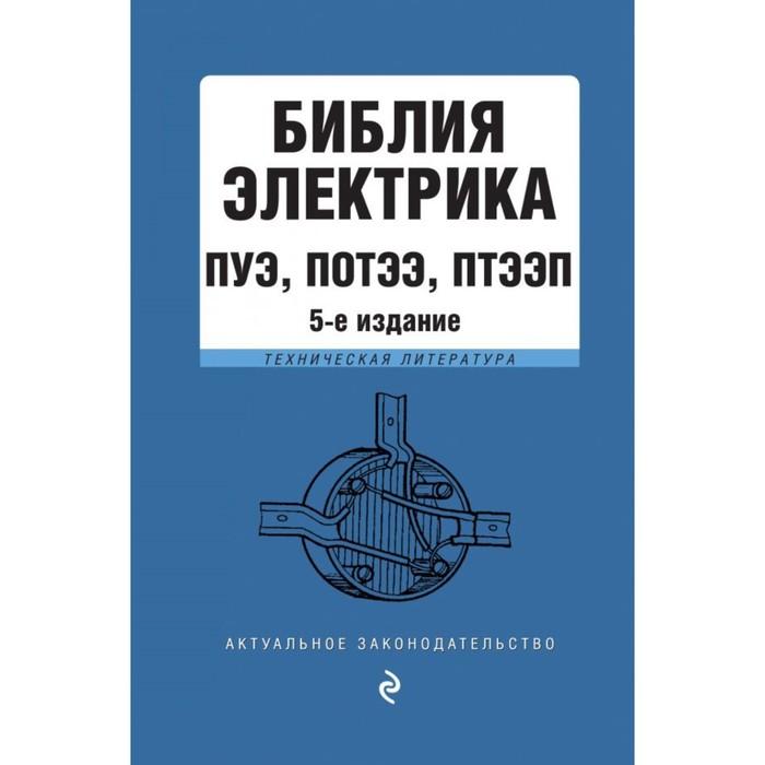 Библия электрика: ПУЭ, ПОТЭЭ, ПТЭЭП. 5 издание.