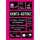 Книга-ботокс. Истории, которые омолаживают лучше косметических процедур. Биттль М., Ноймайер З.