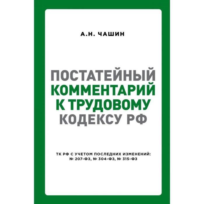 Постатейный комментарий к Трудовому кодексу Российской Федерации. Чашин А. Н.