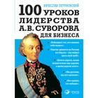 100 уроков лидерства А. В. Суворова для бизнеса. Летуновский В. В.