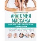 Анатомия массажа. Пошаговый иллюстрированный курс для начинающих. Эллсуорт А.