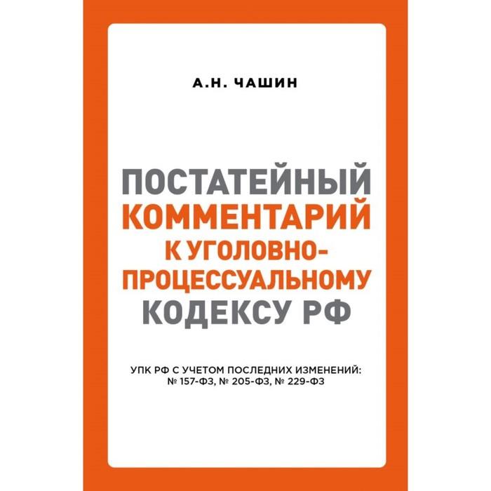 Постатейный комментарий к Уголовно-процессуальному кодексу Российской Федерации. Чашин А. Н.