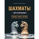 Шахматы для начинающих: правила, навыки, тактики. Калиниченко Н. М.