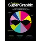 Super Graphic. Вселенная комиксов сквозь схемы и диаграммы. Леонг Т.