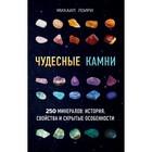 Чудесные камни. 250 минералов: история, свойства, скрытые особенности. Лоири М.