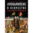 Апокалипсис в искусстве. Путешествие к Армагеддону. Багдасарова С. А.