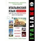 Итальянский язык. Самоучитель. + компакт-диск MP3. Рыжак Н. А., Рыжак Е. А.