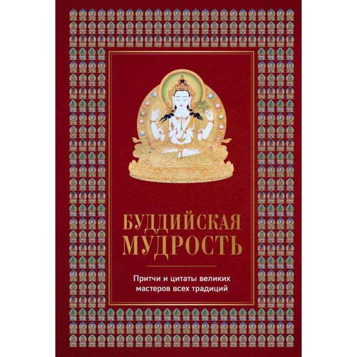 Буддийская мудрость. Притчи и цитаты великих мастеров всех традиций. Леонтьева Е.