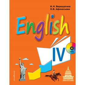Английский язык. 4 класс. Учебник + компакт-диск MP3. Верещагина И. Н., Афанасьева О. В.