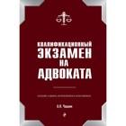 Квалификационный экзамен на адвоката. 7-е изд. Чашин А. Н.