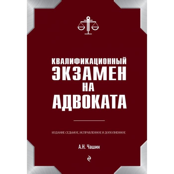 Квалификационный экзамен на адвоката. 7 издание. Чашин А.Н.