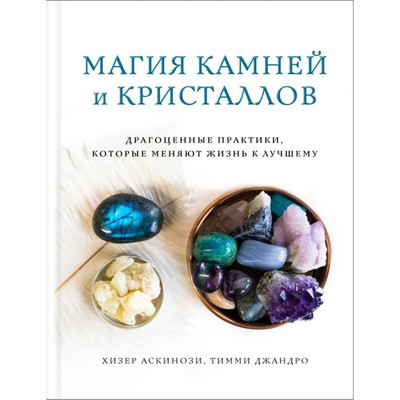Магия камней и кристаллов. Аскинози Х., Джандро Т.
