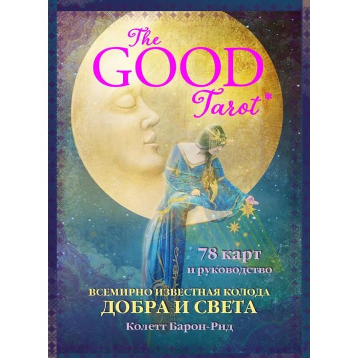 The Good Tarot. Всемирно известная колода добра и света. 78 карт и руководство. Барон-Рид К.