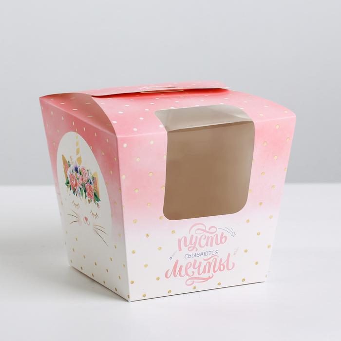 Коробка складная «Пусть сбываются мечты», 13 × 11.5 × 13 см - фото 308986202