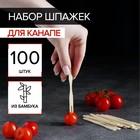 Шпажки для канапе из бамбука, 100 шт