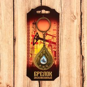 "Keychain drop of oil ""Ugra"" (mammoth) 4 x 5 cm"