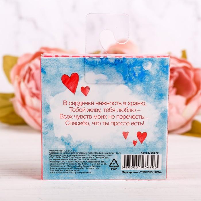 Набор свечей Love, 4 шт - фото 35610462