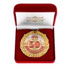 """Медаль в бархатной коробке """"С Юбилеем 50!"""""""