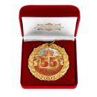 """Медаль в бархатной коробке """"С Юбилеем 55!"""""""