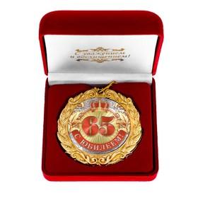 """Медаль в бархатной коробке """"С Юбилеем 65!"""""""