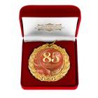 """Медаль в бархатной коробке """"С Юбилеем 85!"""""""