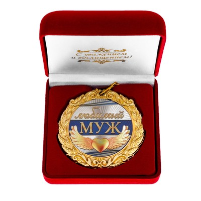 """Медаль в бархатной коробке """"Любимый муж!"""""""