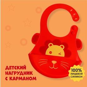 Нагрудник детский силиконовый «Лёвушка», цвет красный