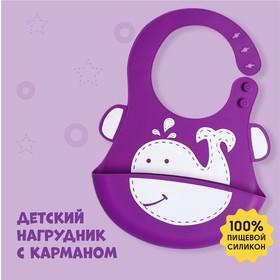 Нагрудник детский силиконовый «Китёнок», цвет фиолетовый