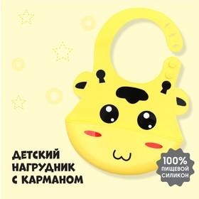 Нагрудник детский силиконовый «Жирафик», цвет жёлтый