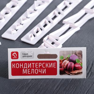 """Набор выемок для марципана и теста 24,7x2,4 см """"Фигуры"""", 4 шт"""