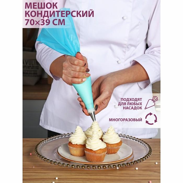 Мешок кондитерский Доляна «Синева», 70×39 см
