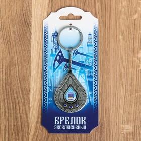 Брелок в форме капли нефти «Тюмень. Герб» в Донецке