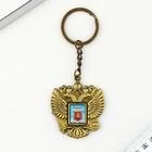"""Брелок в форме герба """"Крым"""" (Ливадийский дворец) 4,6 х 5 см"""