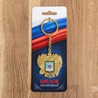 """Брелок в форме герба """"Санкт-Петербург"""" (Исаакиевский собор) 4,6 х 5 см"""