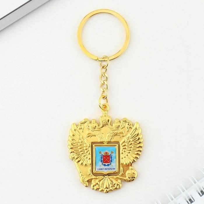 Брелок в форме герба «Санкт-Петербург. Исаакиевский собор»