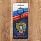 """Брелок в форме герба """"Саранск"""" (театр) 4,6 х 5 см"""