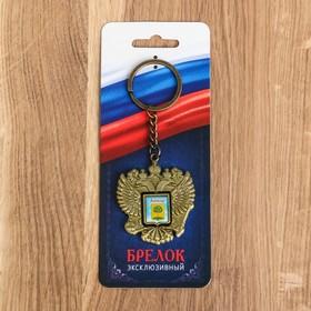 """Брелок в форме герба """"Липецк"""" (Храм-часовня Петра и Павла) 4,6 х 5 см"""