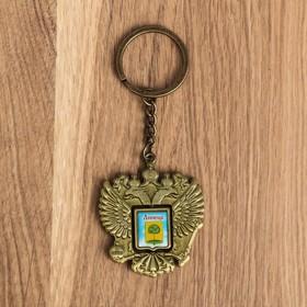 Брелок в форме герба «Липецк. Храм-часовня Петра и Павла»
