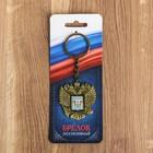 """Брелок в форме герба """"Смоленск"""" (Успенский собор) 4,6 х 5 см"""