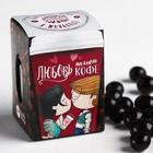 """Кофейные зёрна в шоколаде в коробке """"Любовь пахнет кофе"""""""