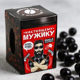 Кофейные зёрна в шоколаде «Настоящему мужику»: 30 г.