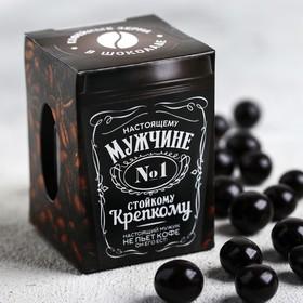 Кофейные зёрна в шоколаде «Настоящему мужчине», 30 г