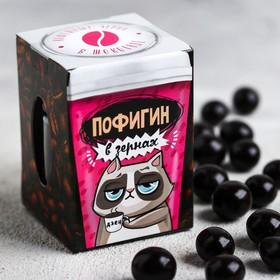Кофейные зёрна в тёмном шоколаде «Пофигин»: 30 г.