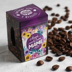 "Coffee grain in chocolate in the Bank ""Beloved mother"""