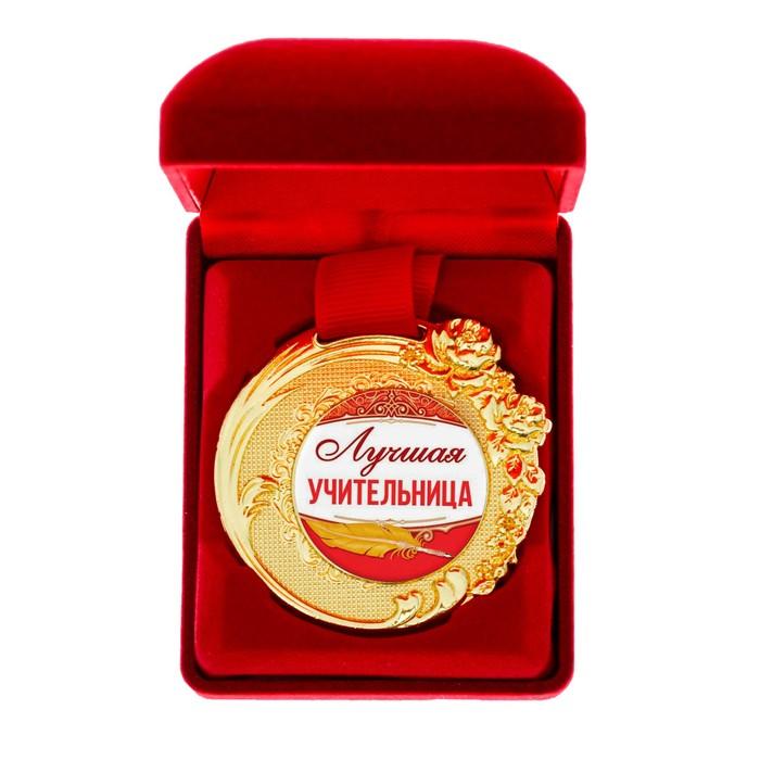 """Медаль в бархатной коробке """"Лучшая учительница"""""""