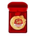 """Медаль в бархатной коробке """"50 золотой юбилей"""""""