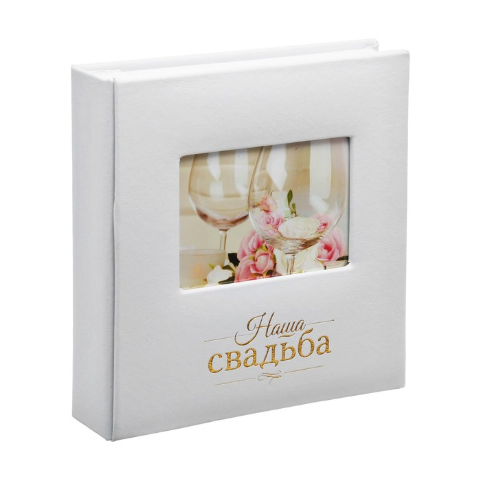 """Фотоальбом на 200 фото с местом под фото на обложке """"Наша свадьба"""""""