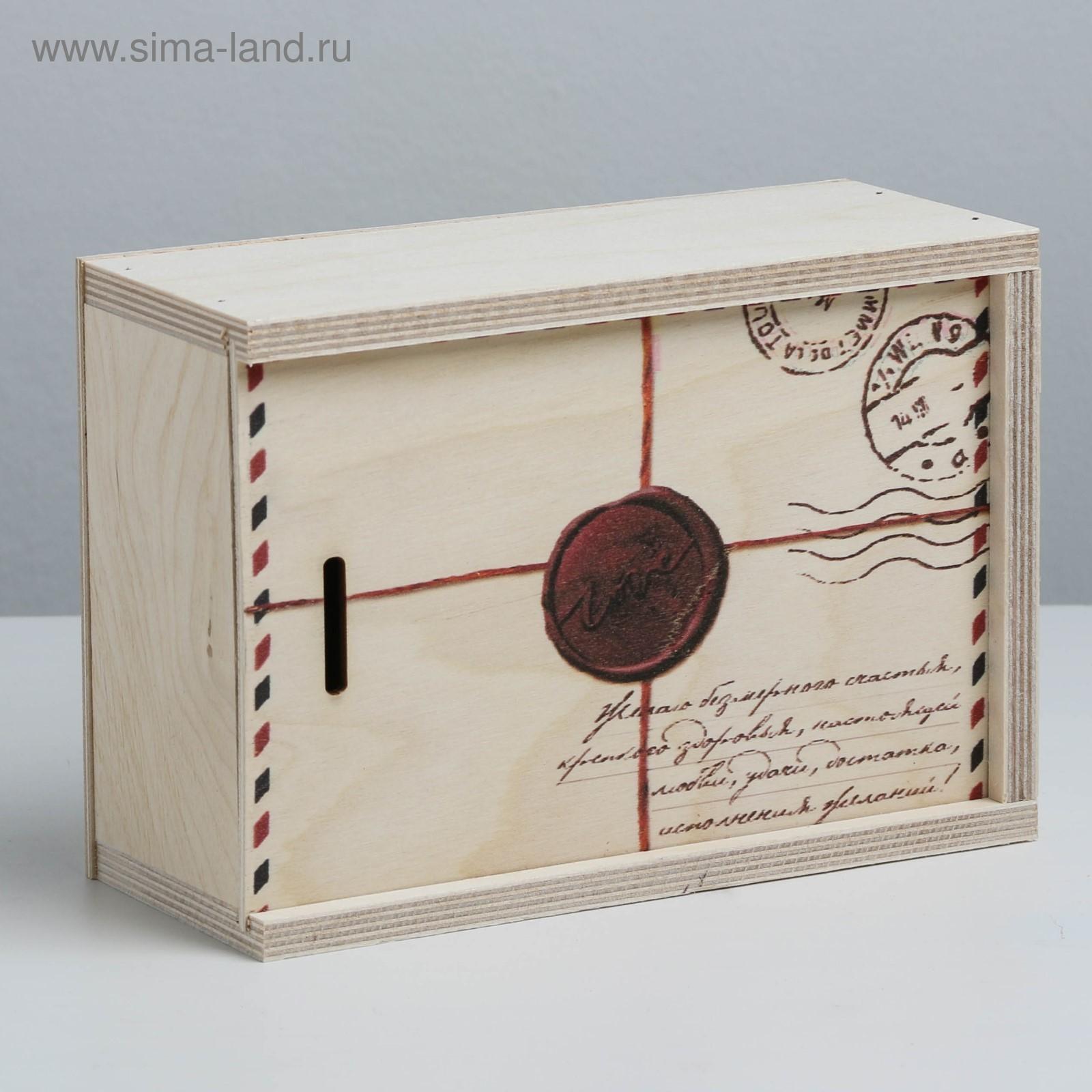 4a293bd1099ca Ящик подарочный деревянный «Почта», 20 × 14 × 8 см (3958352 ...