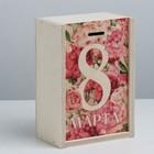 Ящик подарочный деревянный «8 Марта», 20 × 14 × 8 см